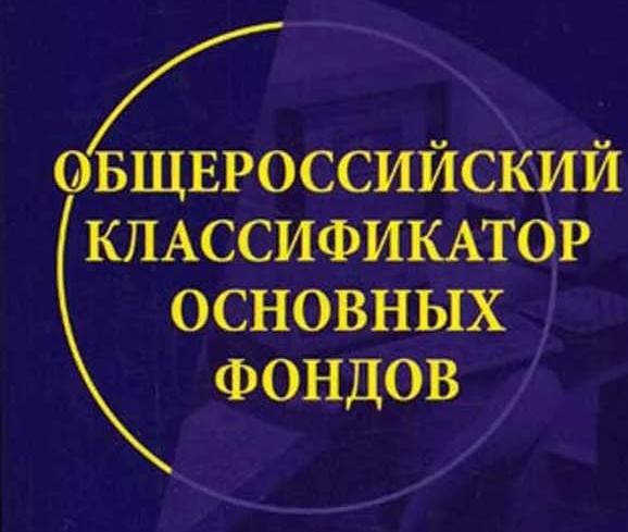 Коды ОКОФ 2019